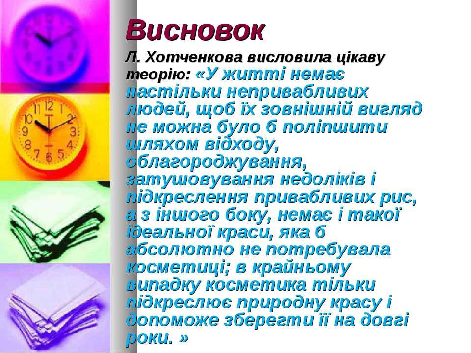 Висновок Л. Хотченкова висловила цікаву теорію: «У житті немає настільки непр...