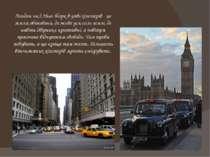 Лондон чи/і Нью-Йорк в уяві хіпстерів - це земля обітована, де живе уся соль ...