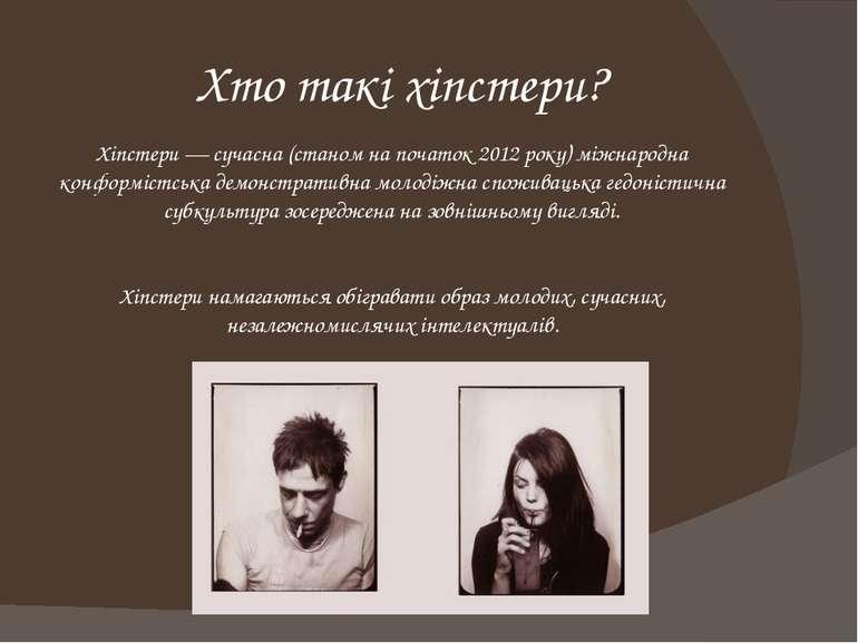 Хто такі хіпстери? Хіпстери — сучасна (станом на початок 2012 року) міжнародн...
