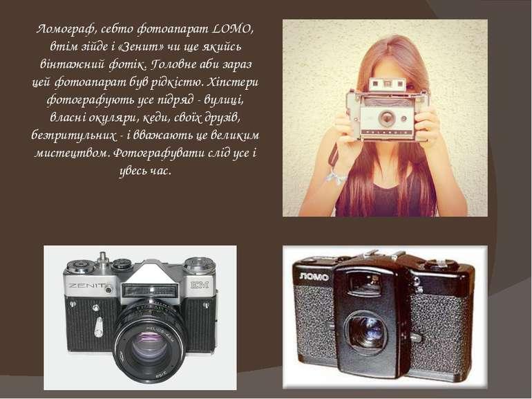 Ломограф, себто фотоапарат LOMO, втім зійде і «Зенит» чи ще якийсь вінтажний ...