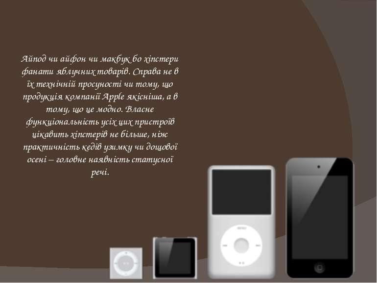 Айпод чи айфон чи макбук бо хіпстери фанати яблучних товарів. Справа не в їх ...