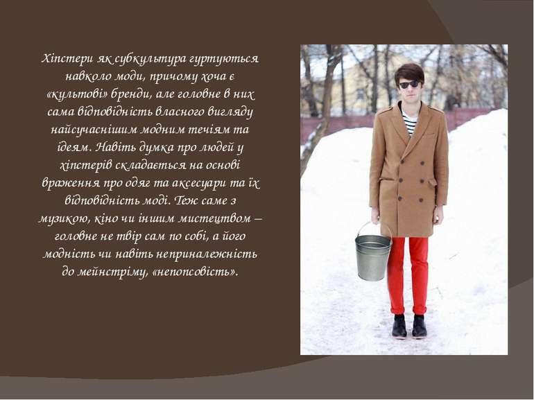 Хіпстери як субкультура гуртуються навколо моди, причому хоча є «культові» бр...