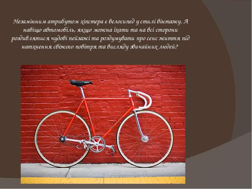 Незамінним атрибутом хіпстера є велосипед у стилі вінтажу. А навіщо автомобіл...