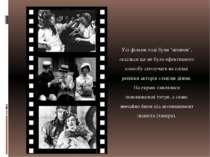 """Усі фільми тоді були """"німими"""", оскільки ще не було ефективного способу сполуч..."""