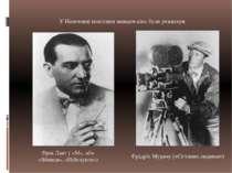 У Німеччині помітним явищем кіно були режисери Фріц Ланг ( «М», або «Вбивця»,...