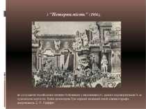 """і """"Нетерпимість"""" (1916), не уступаючи італійським епічним бойовикам у видовищ..."""