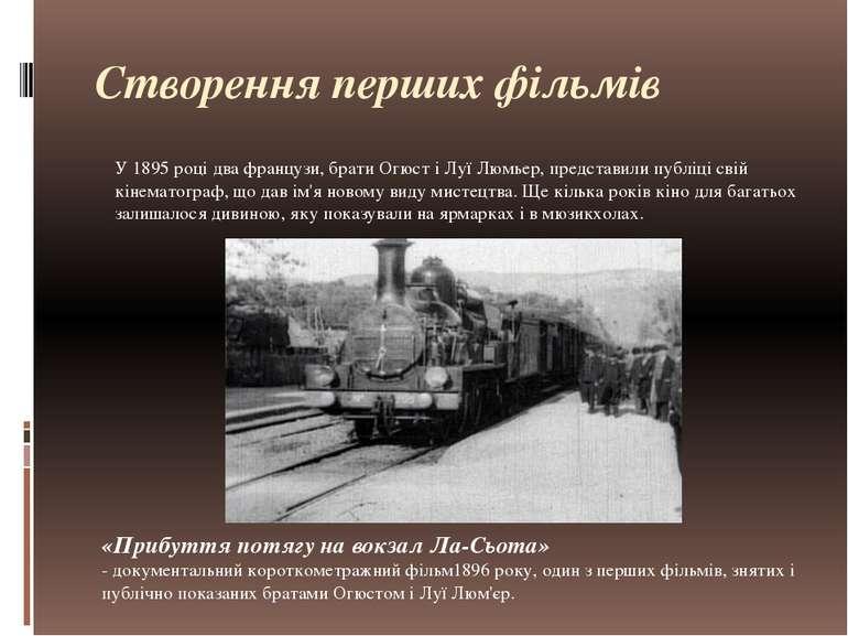 Створення перших фільмів У 1895 році два французи, брати Огюст і Луї Люмьер, ...