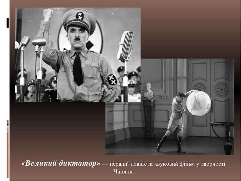 «Великий диктатор»— перший повністю звуковий фільм у творчості Чапліна