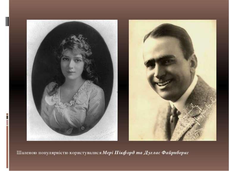 Шаленою популярністю користувалися Мері Пікфорд та Дуглас Файрнберкс