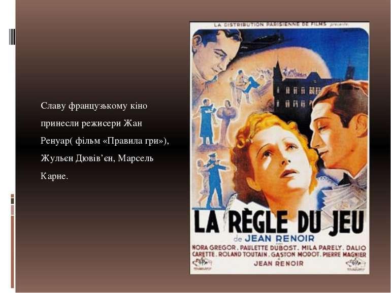Славу французькому кіно принесли режисери Жан Ренуар( фільм «Правила гри»), Ж...