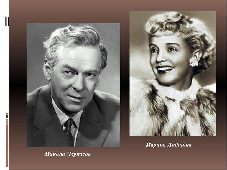 Микола Черкасов Марина Ладиніна