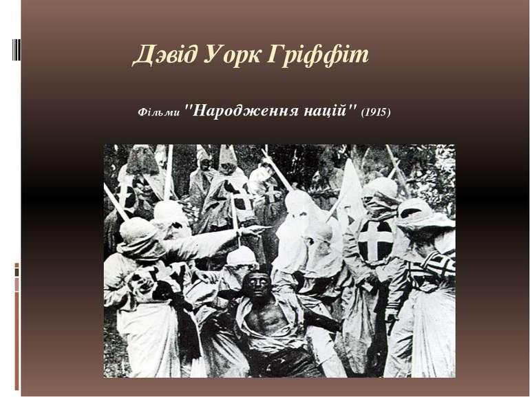 """Дэвід Уорк Гріффіт Фільми """"Народження націй"""" (1915)"""