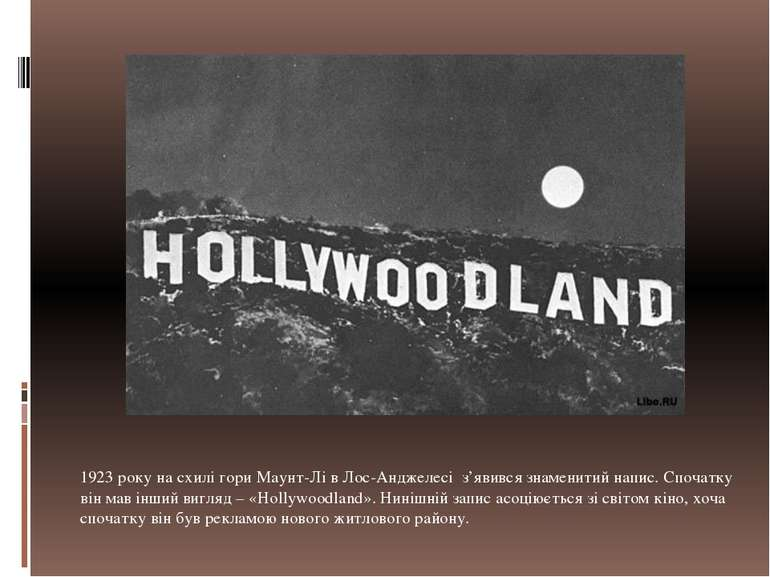 1923 року на схилі гори Маунт-Лі в Лос-Анджелесі з'явився знаменитий напис. С...