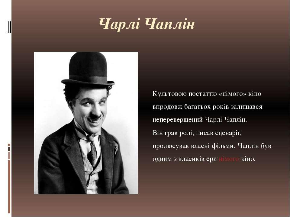 Чарлі Чаплін Культовою постаттю «німого» кіно впродовж багатьох років залишав...