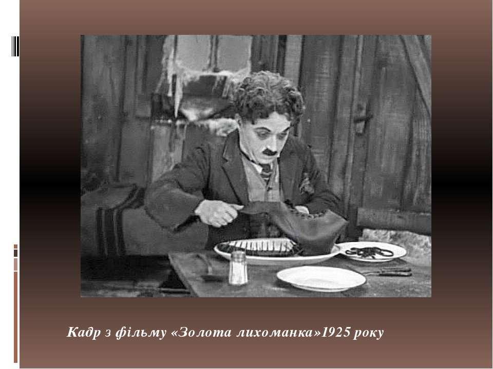 Кадр з фільму «Золота лихоманка»1925 року