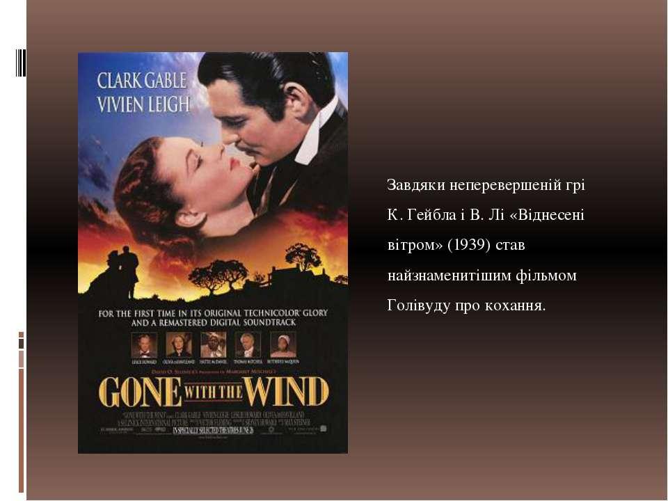 Завдяки неперевершеній грі К. Гейбла і В. Лі «Віднесені вітром» (1939) став н...