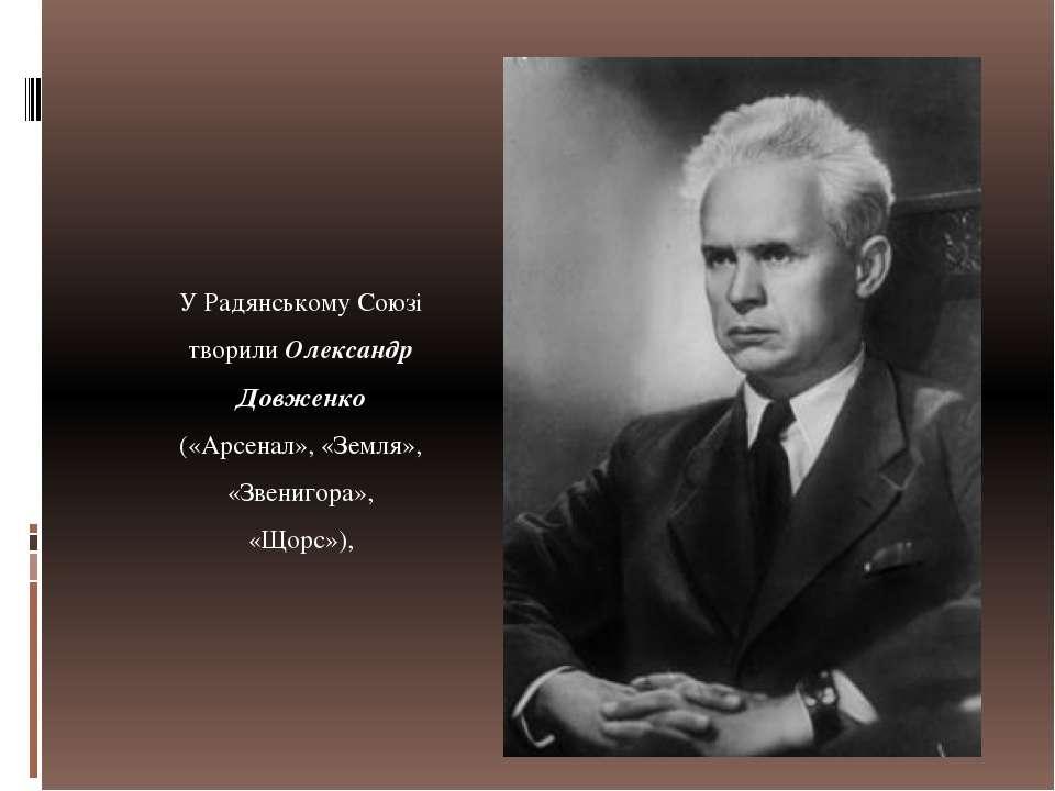 У Радянському Союзі творили Олександр Довженко («Арсенал», «Земля», «Звенигор...