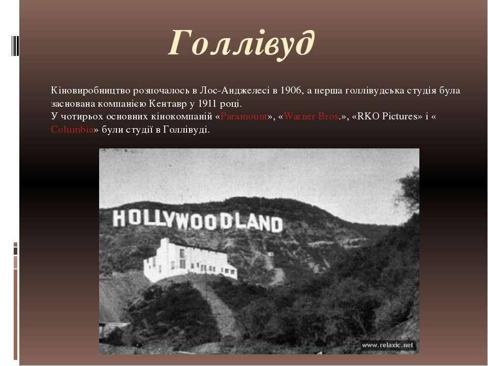 Голлівуд Кіновиробництво розпочалось в Лос-Анджелесі в 1906, а перша голлівуд...
