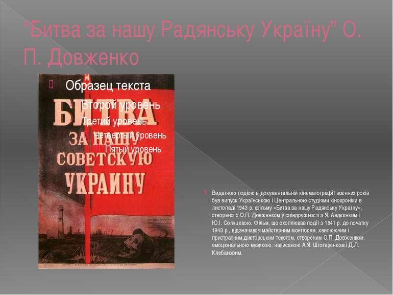 """Битва за нашу Радянську Україну"" О. П. Довженко Видатною подією в документал..."