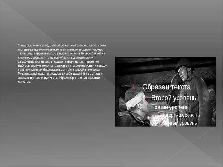 У завершальний період Великої Вітчизняної війни посилилась роль мистецтва в і...