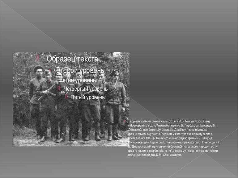Творчим успіхом кінематографістів УРСР був випуск фільму «Нескорені» за одной...
