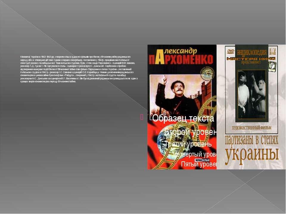 Кіномитці України в 1942-1943 рр. створили кілька художніх фільмів про Велику...