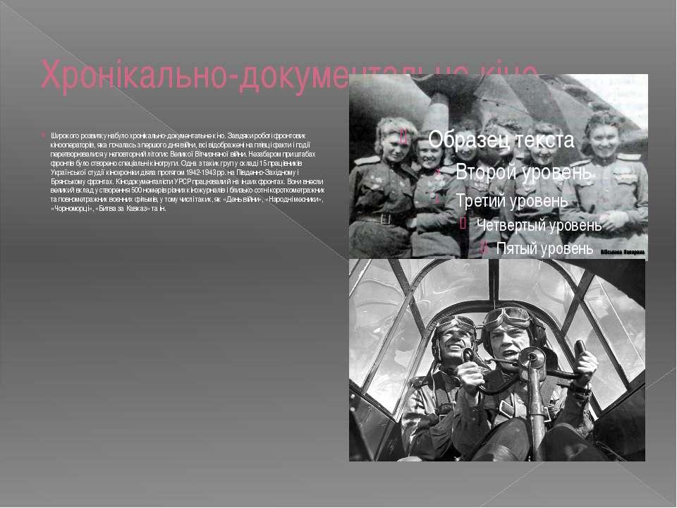 Хронікально-документальне кіно Широкого розвитку набуло хронікально-документа...
