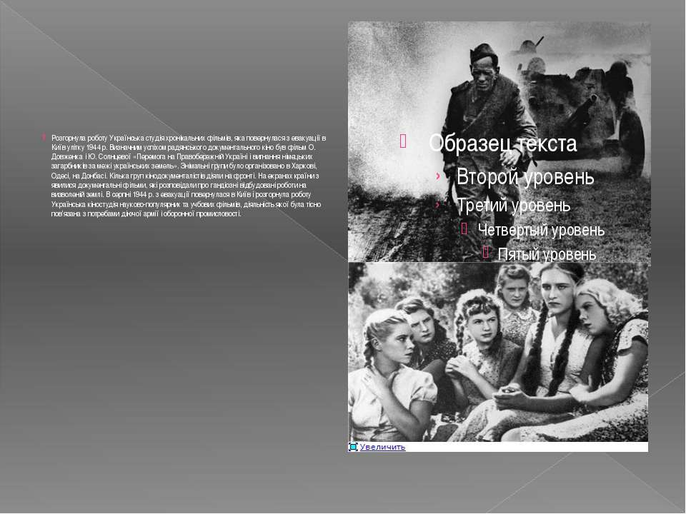 Розгорнула роботу Українська студія хронікальних фільмів, яка повернулася з е...