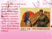 У 1949р. в Китаї вибухнула громадянська війна. З допомогою тактики партизанс...