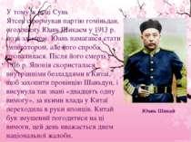 У тому ж роціСунь Ятсенсформував партіюгоміньдан, оголошену Юань Шикаєм у ...