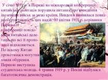 У січні 1919 р. в Парижі на міжнародній конференції китайська делегація пору...
