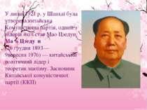 У липні 1921р. у Шанхаї була утворена китайська Комуністична партія, одним з...