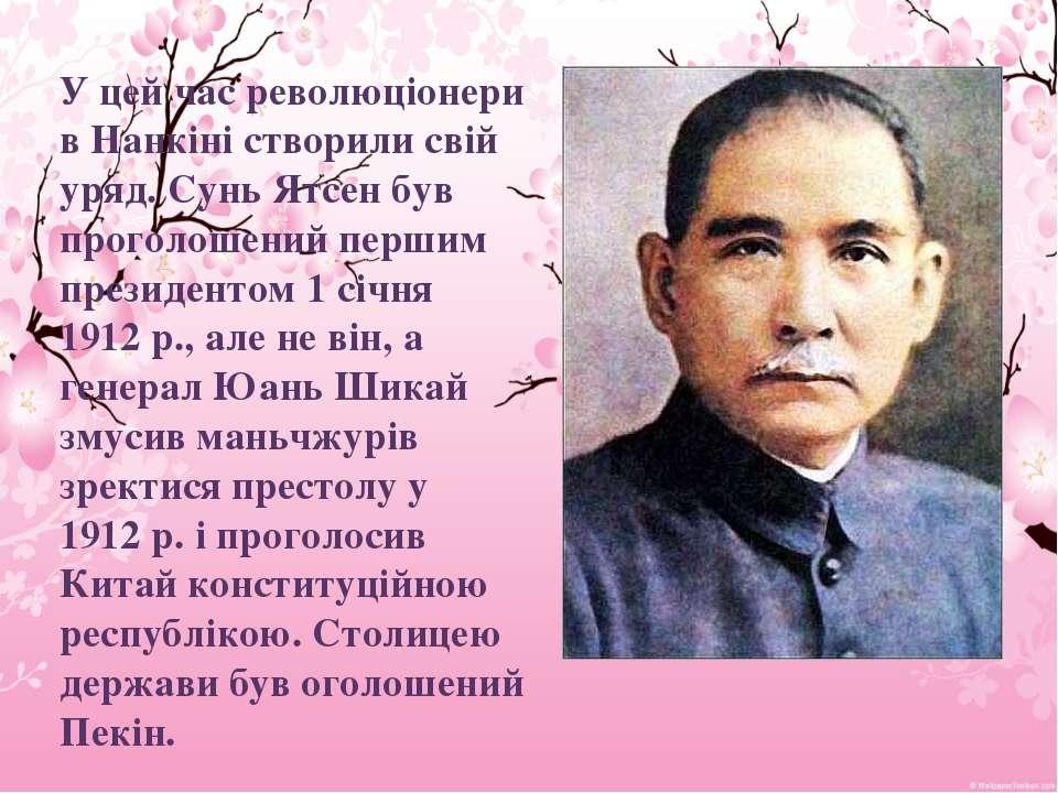 У цей час революціонери в Нанкіні створили свій уряд. Сунь Ятсен був проголош...