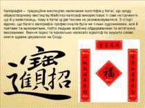 Каліграфія– традиційне мистецтво написання ієрогліфів у Китаї, що зроду обр...