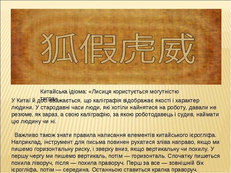 У Китаї й досі вважається, що каліграфія відображає якості і характер людини....