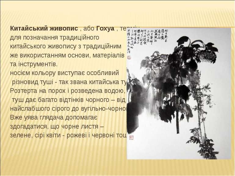 Китайський живопис, абоГохуа, термін для позначання традиційного китайсько...