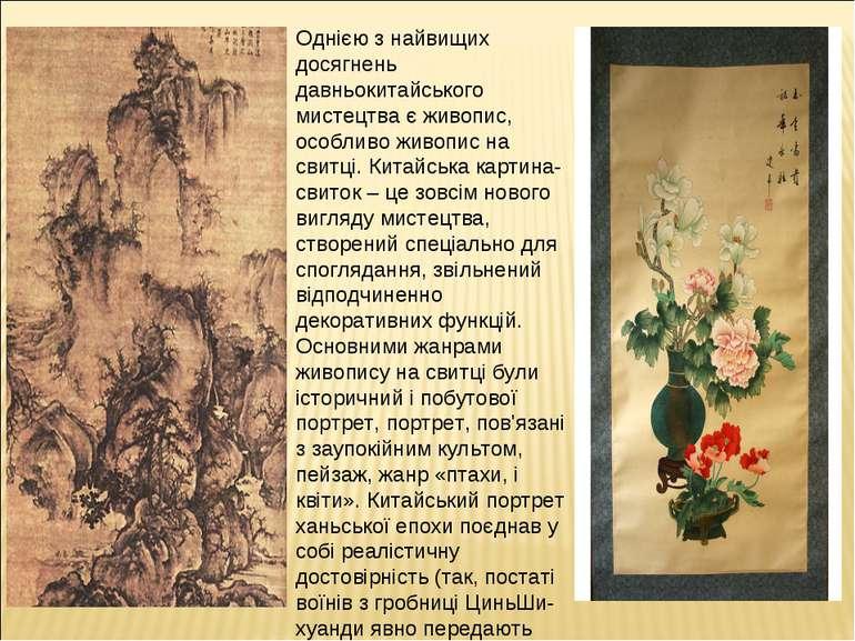 Однією з найвищих досягнень давньокитайського мистецтва є живопис, особливо ж...
