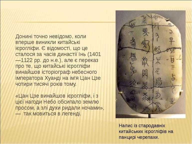 Донині точно невідомо, коли вперше виникли китайські ієрогліфи. Є відомості, ...