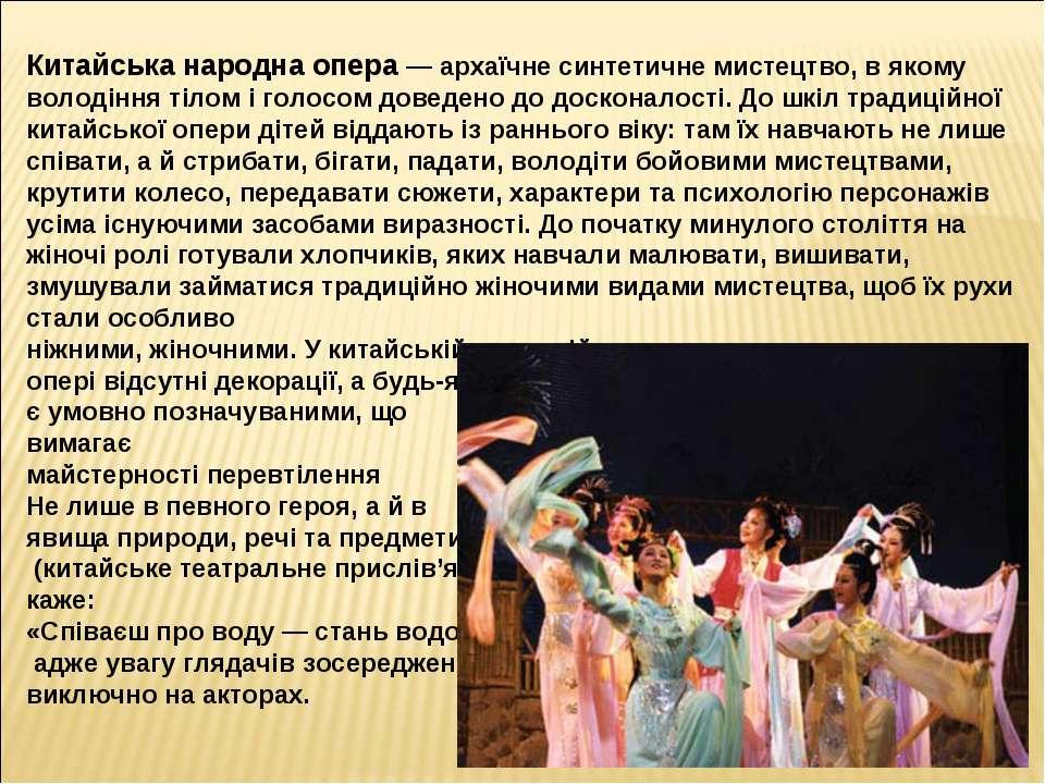 Китайська народна опера — архаїчне синтетичне мистецтво, в якому володіння ті...