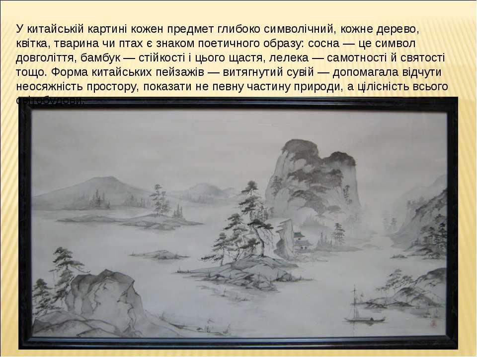 У китайській картині кожен предмет глибоко символічний, кожне дерево, квітка,...