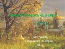Києво-Печерська лавра Підготувала Тимошенко Ангеліна 10-Б