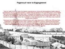 Радянські часи та Відродження Трагічні події після 1917 року послужили поштов...