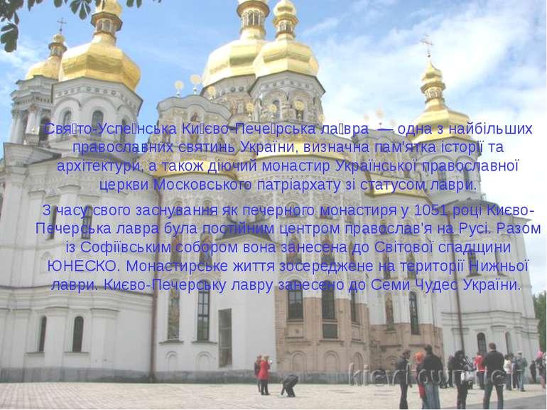 Свя то-Успе нська Ки єво-Пече рська ла вра — одна з найбільших православних ...
