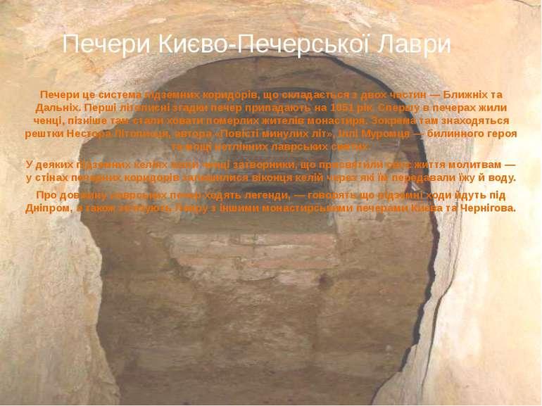 Печери Києво-Печерської Лаври Печери це система підземних коридорів, що склад...