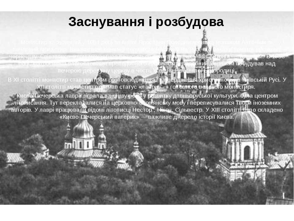 Заснування і розбудова Монастир заснований у 1051 році за князя Ярослава Воло...