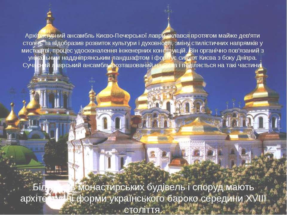 Архітектурний ансамбль Києво-Печерської лаври склався протягом майже дев'яти ...