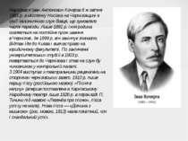 Народився Іван Антонович Кочерга 6 жовтня 1881р. в містечкуНосівканаЧерні...