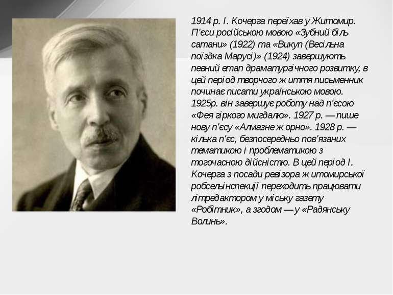 1914р. І. Кочерга переїхав уЖитомир. П'єсиросійською мовою«Зубний біль са...