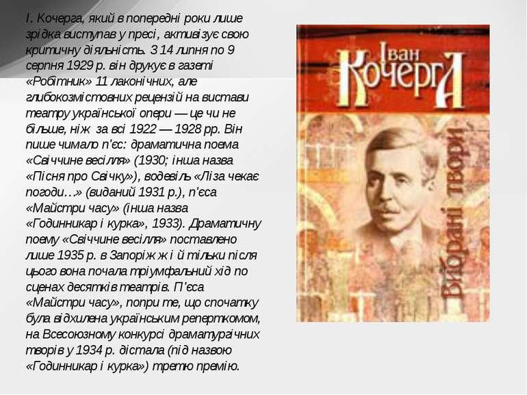 І. Кочерга, який в попередні роки лише зрідка виступав у пресі, активізує сво...