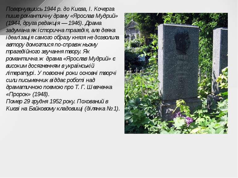 Повернувшись1944р. доКиєва, І. Кочерга пише романтичну драму «Ярослав Мудр...